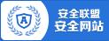安全联盟-安全网站