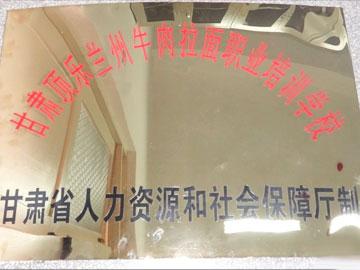万博体育官方下载牛肉万博手机官网登录网页登陆职业培训学校