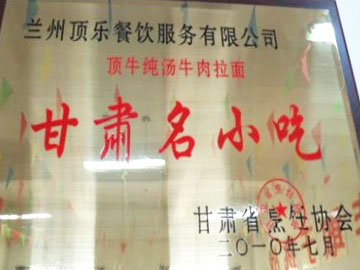 """顶牛纯汤牛肉万博手机官网登录网页登陆荣获""""甘肃名小吃"""""""