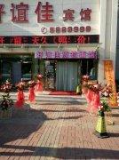 65期学员孟德宇创业店面展示